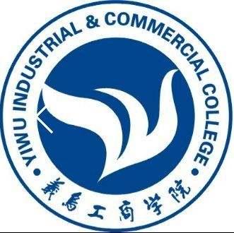 义乌工商职业技术学院自考招生