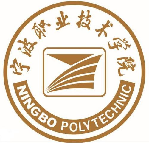 宁波职业技术学院自考招生