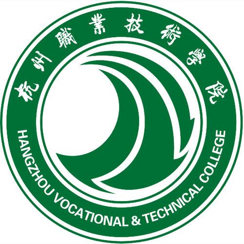 杭州职业技术学院自考招生
