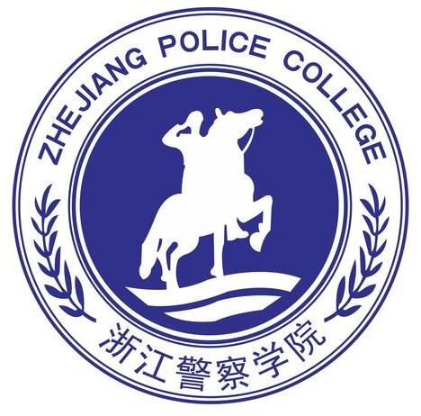 浙江警察学院自考招生