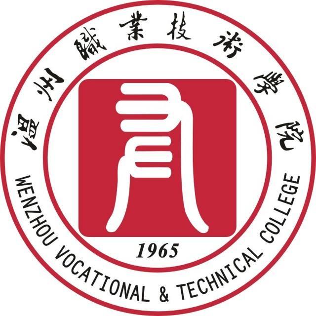 温州职业技术学院自考招生
