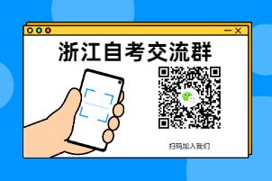 浙江自考微信交流群