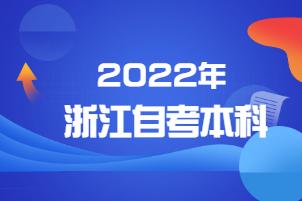 2022年浙江自考本科考试时间已公布!