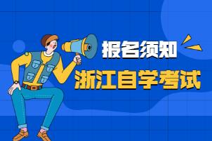 2022年浙江省高等教育自学考试报名须知!