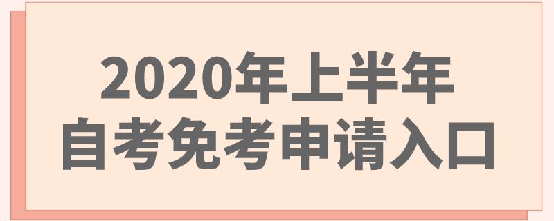 台州自学考试免考办理时间是什么时候?2020年上半年自考免考申请入口
