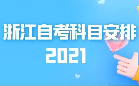 2021年4月浙江省自学考试开考课程