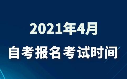2021年4月浙江自考报名和考试时间