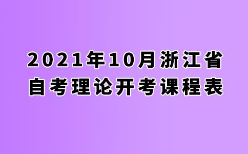 2021年10月浙江省自考理论开考课程表