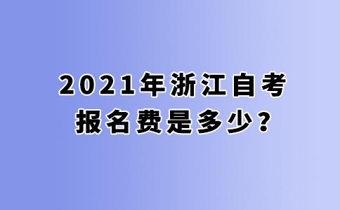 2021年浙江自考报名费是多少?