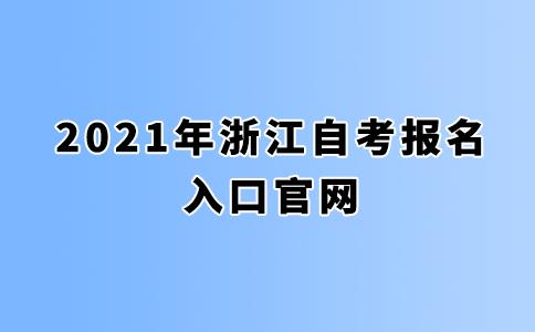 2021年浙江自考报名入口官网