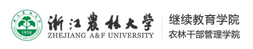 浙江农林大学继续教育学院怎么样?