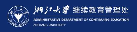 浙江大学继续教育学院怎么样?
